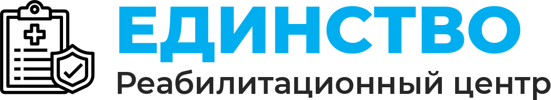 Центр реабилитации Единство Новокузнецк